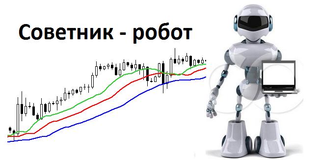 купить форекс робота